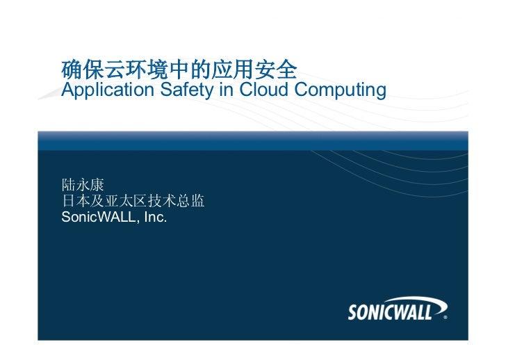 云计算时代的安全解决方案分论坛 确保云环境中的云安全-陆永康-Sonicwall