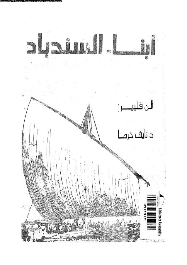 Sons of Sinbad by Alan Villiers (Arabic translation)