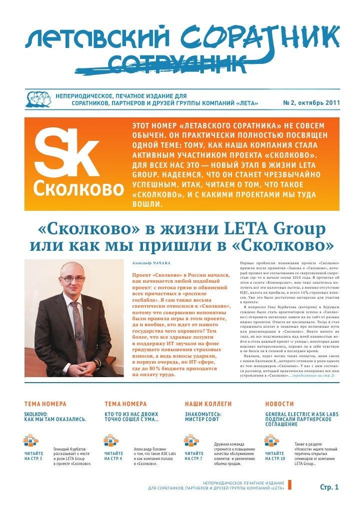 Новости холдинга                                                  № 2 ОКТЯБРЬ 2011                                        ...