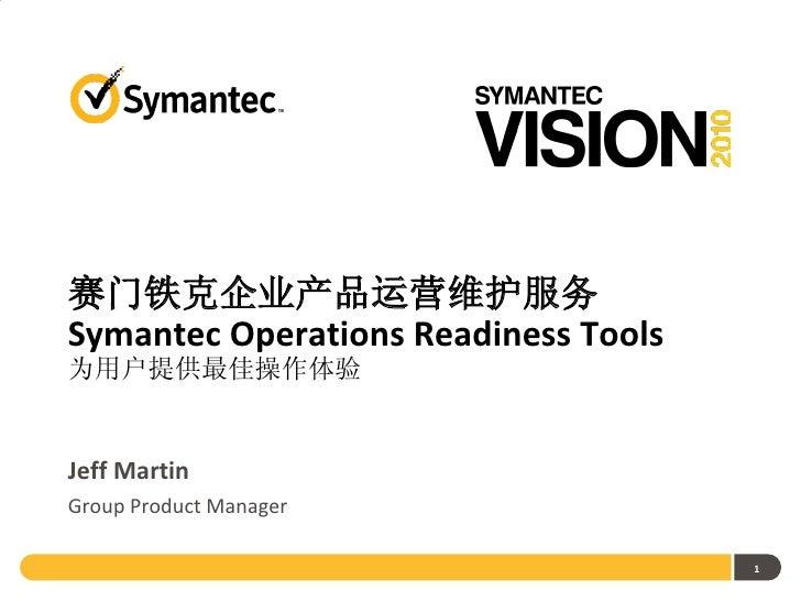 赛门铁克企业产品运营维护服务Symantec Operations Readiness Tools为用户提供最佳操作体验Jeff MartinGroup Product Manager                              ...
