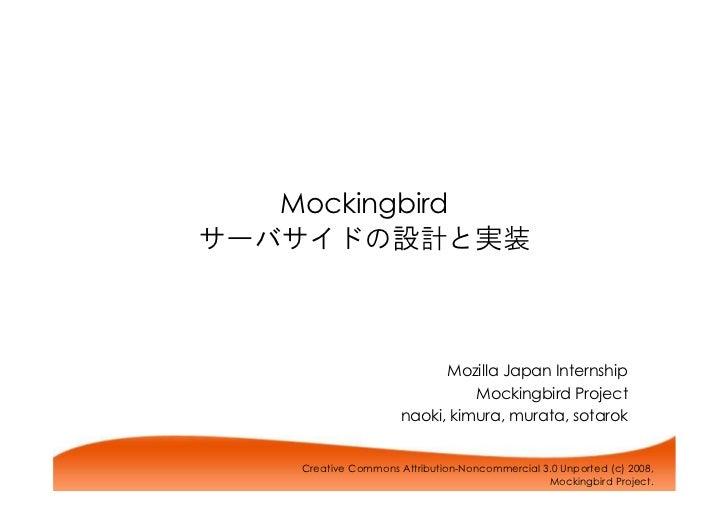 Mockingbird サーバサイドの設計と実装                                Mozilla Japan Internship                                 Mockingbi...
