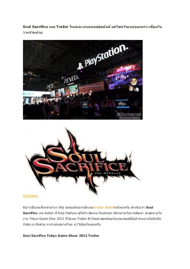 Soul Sacrifice เผย Trailer ใหม่และเกมเพลย์สุดม ันส ์ แต่โชคร้ายหน่อยเพราะเลือนว ัน                                        ...