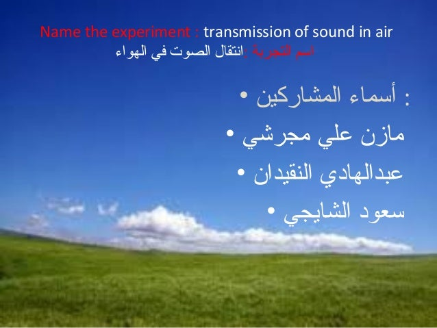 Sound does not travel in avccum