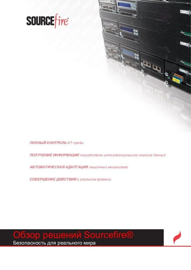 Обзор решений Sourcefire