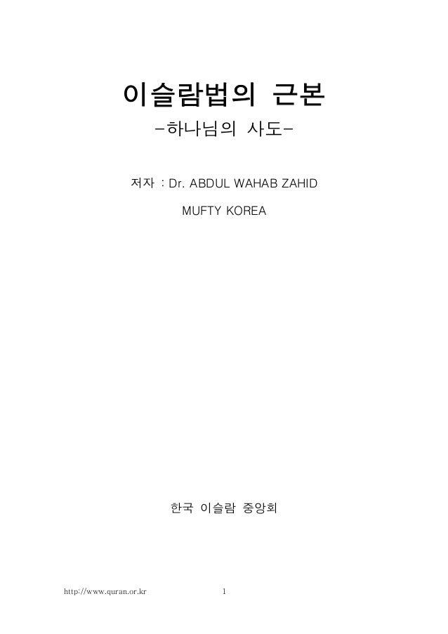 이슬람법의 근본-하나님의 사도-저자 : Dr. ABDUL WAHAB ZAHIDMUFTY KOREA한국 이슬람 중앙회http://www.quran.or.kr 1