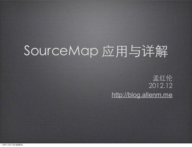 SourceMap 应用与详解                                         孟红伦                                        2012.12                ...