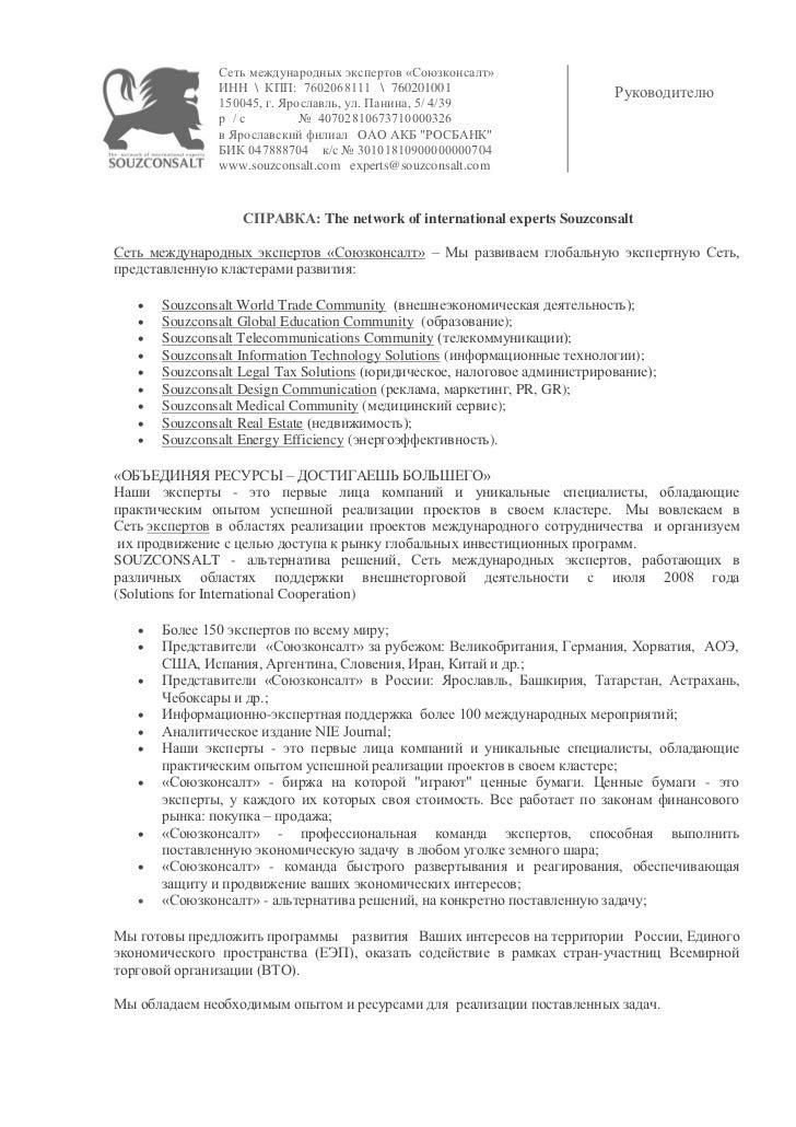 Сеть международных экспертов «Союзконсалт»