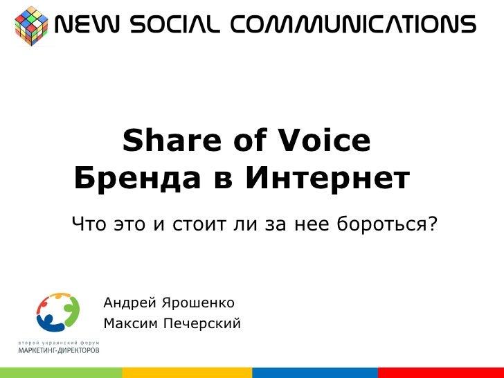 Share of Voice Бренда в Интернет Что это и стоит ли за нее бороться?      Андрей Ярошенко    Максим Печерский