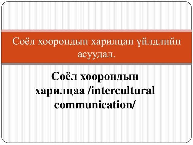 Соёл хоорондынхарилцаа /interculturalcommunication/Соѐл хоорондын харилцан үйлдлийнасуудал.