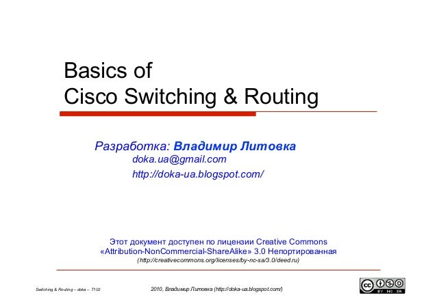 Basics of              Cisco Switching & Routing                              Разработка: Владимир Литовка                ...