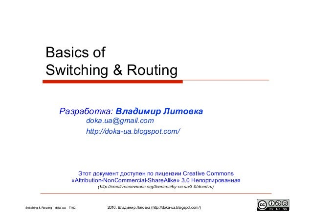 Basics of              Switching & Routing                        Разработка: Владимир Литовка                            ...