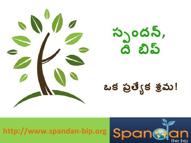 స్పందన్ ,  ది బిప్ ఒక ప్రత్యేక శ్రమ ! http://www.spandan-bip.org