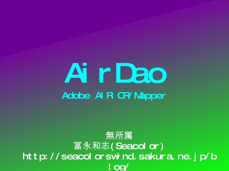 AirDao Adobe AIR OR/Mapper 無所属 冨永和志 (Seacolor) http://seacolorswind.sakura.ne.jp/blog/