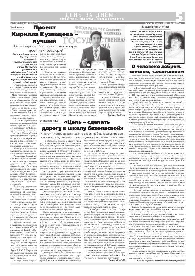Проект Кирилла Кузнецова