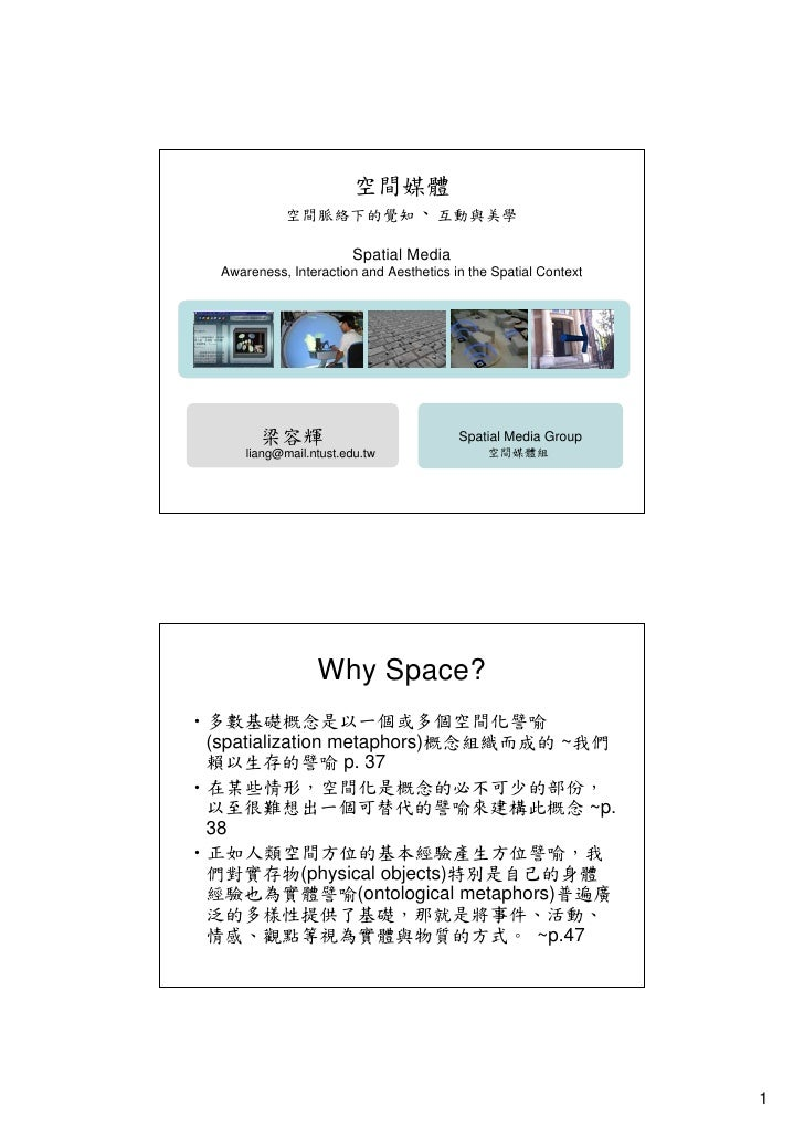 空間媒體              空間脈絡下的覺知、互動與美學                          Spatial Media   Awareness, Interaction and Aesthetics in the Spa...