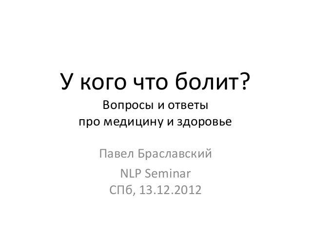 Braslavsky 13.12.12