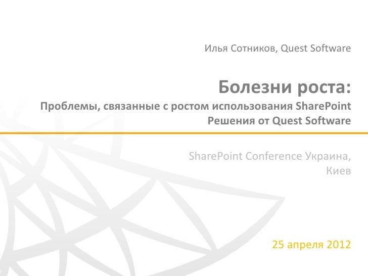 Илья Сотников, Quest Software                              Болезни роста:Проблемы, связанные с ростом использования ShareP...