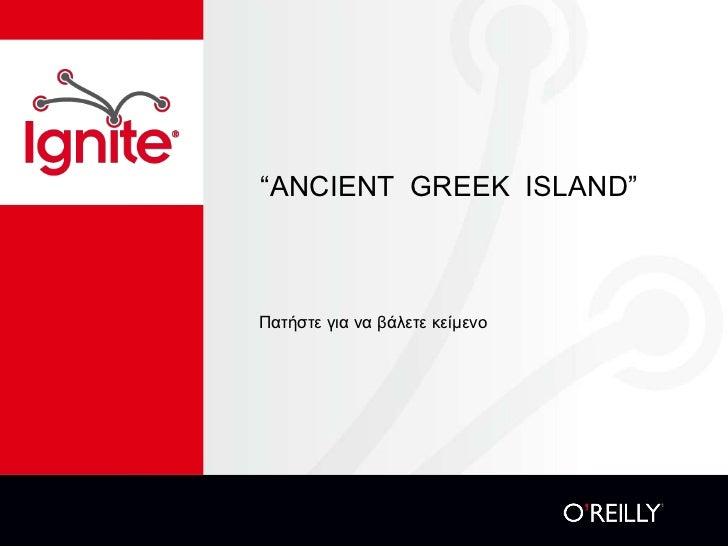 """""""ANCIENT GREEK ISLAND""""Πατήστε για να βάλετε κείμενο"""