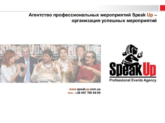 Агентство профессиональных мероприятий Speak Up – организация успешных мероприятий  www.speakup.com.ua тел.: +38 067 700 9...