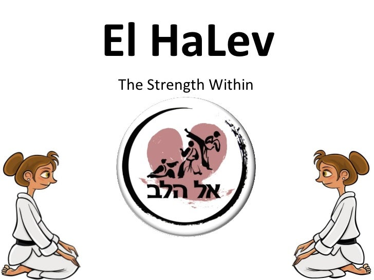El HaLev: The Strength Within