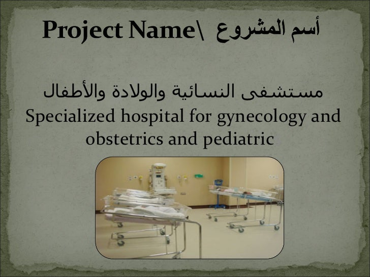 مستشفى النسائية والولادة والأطفال Specialized hospital for gynecology and obstetrics and pediatric s