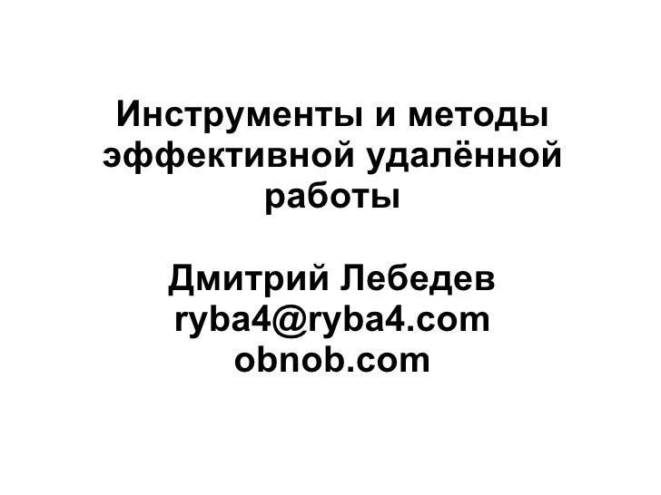 Инструменты и методы эффективной удалённой работы Дмитрий Лебедев [email_address] obnob.com