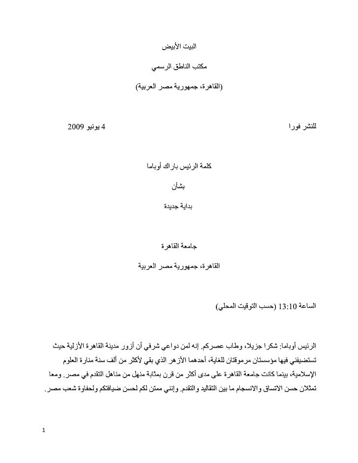Speech As Delivered Arabic
