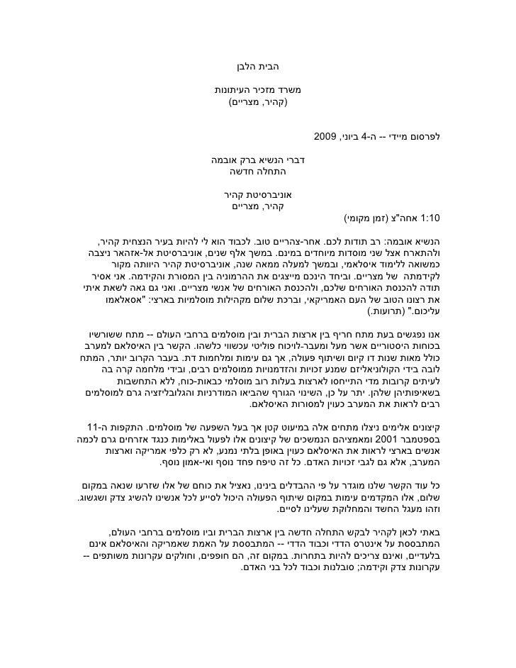 The President's Speech in Cairo: A New Beginning - Hebrew