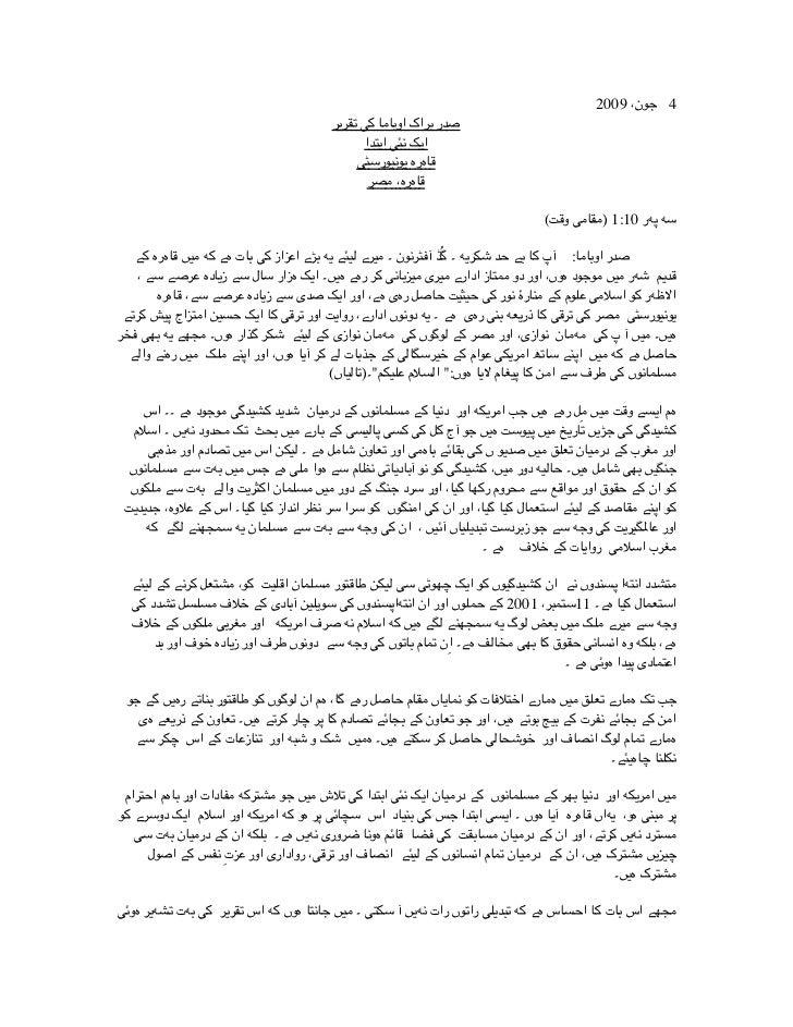 The President's Speech in Cairo: A New Beginning - Urdu