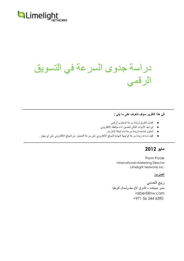 Speed in Digital Marketing (Arabic)