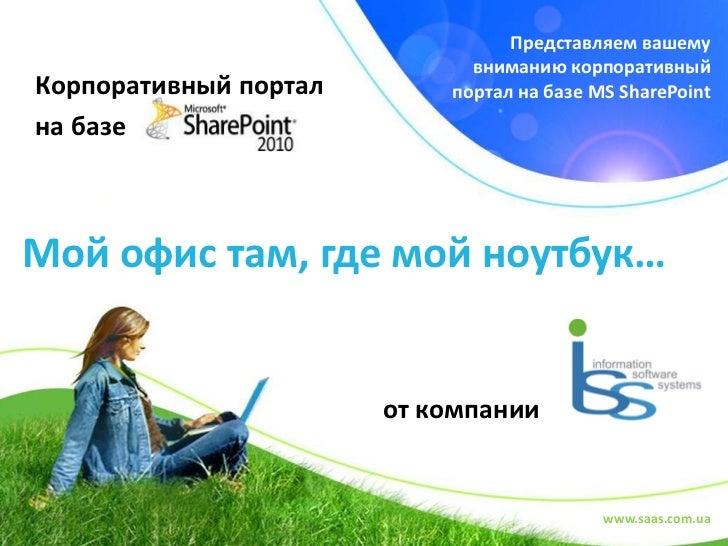 Information Software Systems                                            Представляем вашему www.saas.com.ua               ...