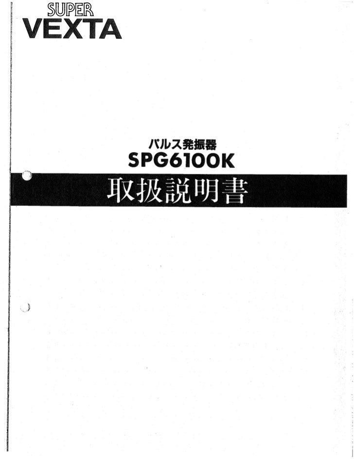 Spg6100 K