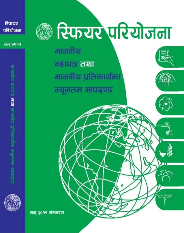 Sphere book 2011 nepali 2013