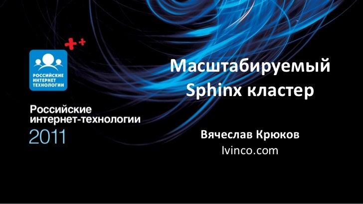 масштабируемый Sphinx кластер. вячеслав крюков. зал 1