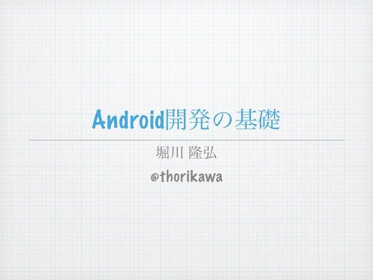 Android     @thorikawa