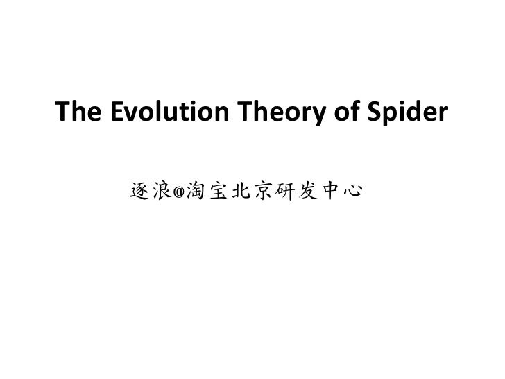 The Evolution Theory of Spider     逐浪@淘宝北京研发中心