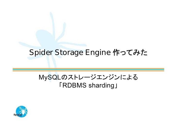 Spider Storage Engine 作ってみた     MySQLのストレージエンジンによる       「RDBMS sharding」