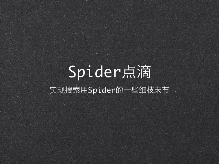 Spider实现     Spider   细   节