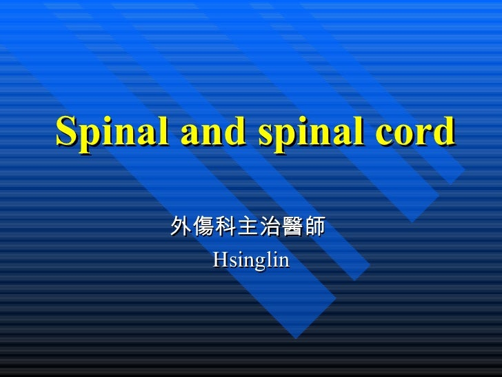 Spinal and spinal cord 外傷科主治醫師  Hsinglin