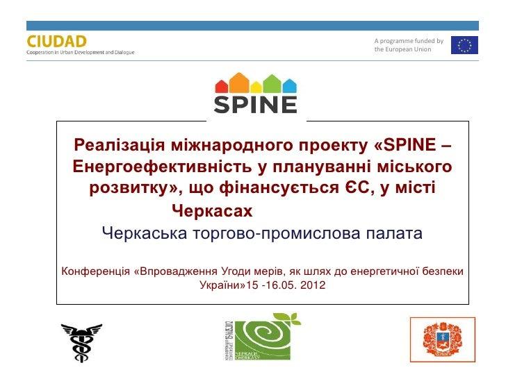 Реалізація міжнародного проекту «SPINE – Енергоефективність у плануванні міського розвитку», що фінансується ЄС, у місті Черкасах