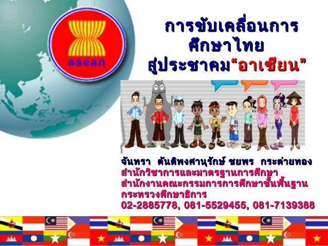 """การขับเคลื่อนการการขับเคลื่อนการศึกษาไทยศึกษาไทยสู่ประชาคมสู่ประชาคม""""""""อาเซียน""""อาเซียน""""จันทรา ตันติพงศานุรักษ์ ชยพร กระต่าย..."""