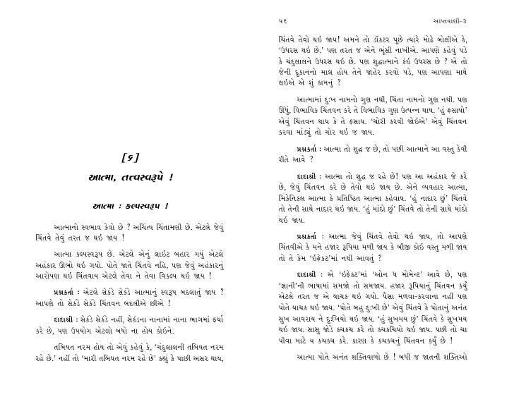 Spiritual aaptvani 03 06- pg 55 to 106