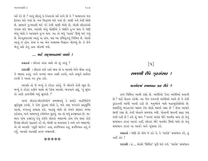Spiritual aaptvani 03 09- pg 187 to 264