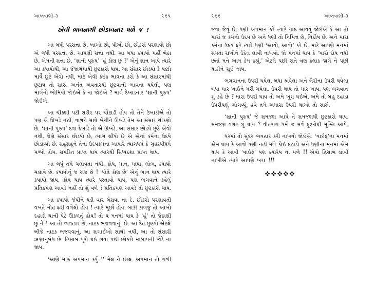 Spiritual aaptvani 03 10- pg 265 to 290