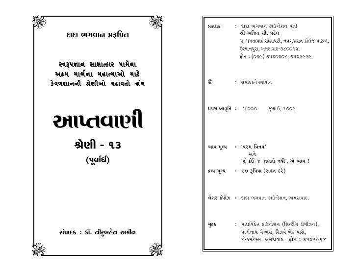 Spiritual aaptvani 13(p) 01 index + sam + upo