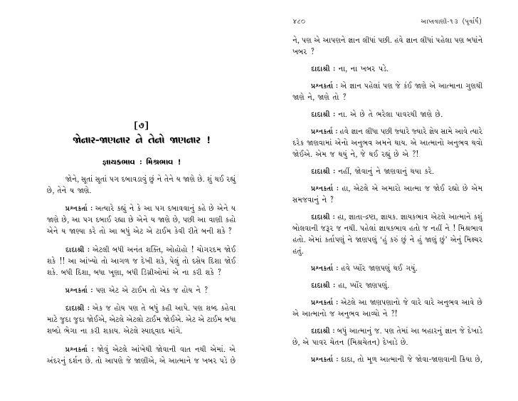 Spiritual aaptvani 13(p) 08 pg 479 to 497