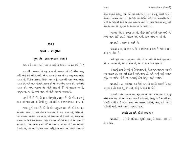 Spiritual aaptvani 13(u) 04 pg 189 to 242