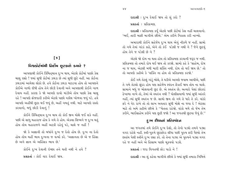 Spiritual aaptvani 5-6 03 pg 43 to 92
