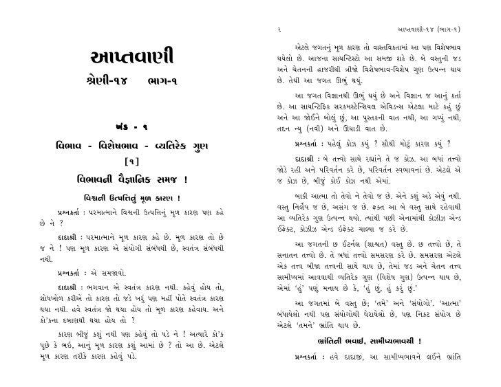 Spiritual aptavani14 p 1 part1-1