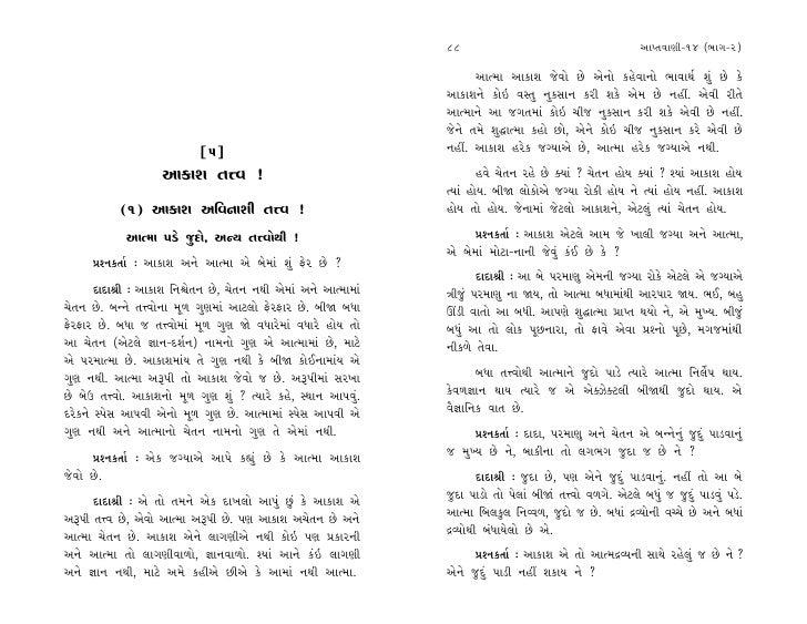 Spiritual aptavani14 p 2 p2kh1-2